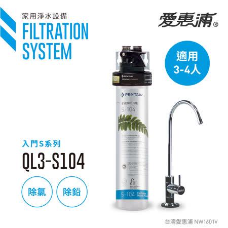 【愛惠浦公司貨】EVERPURE 除鉛家用型淨水器(QL3-S104)