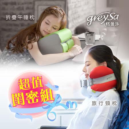 GreySa格蕾莎【旅行頸枕】U型枕/護頸枕/飛機枕/旅行枕 + GreySa格蕾莎 [折疊式午睡枕] A+B組合價