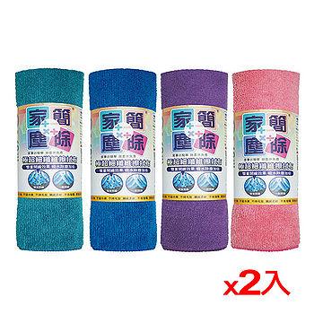 ★2件超值組★家簡塵除極細纖維擦拭抹布(30*32cm)