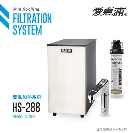 【愛惠浦公司貨】智能龍頭雙溫飲水設備(EVB-HS288+QL3-BH2)