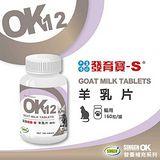 台灣 發育寶 OK12 鈣胃能 羊乳片(貓用) 【160片】