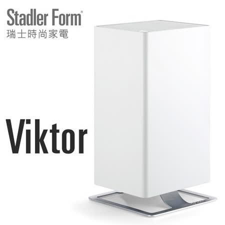 Stadler Form 瑞士時尚家電 - Viktor空氣清淨機(白色)