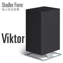 Stadler Form 瑞士時尚家電 - Viktor空氣清淨機(黑色)