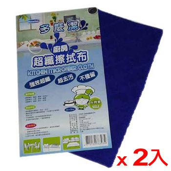 ★2件超值組★多麼潔廚房超纖擦拭抹布(30*30cm)