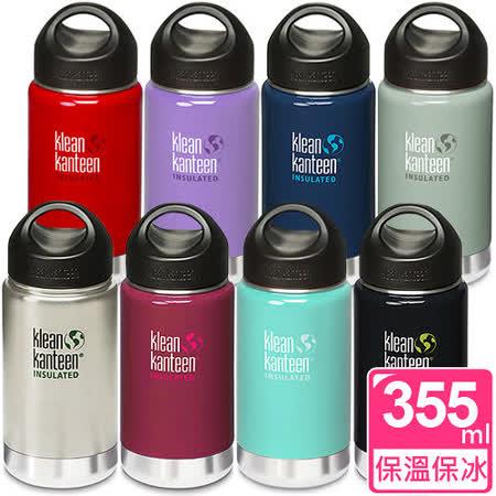 美國Klean Kanteen 保溫鋼瓶355ml (任選-單支)