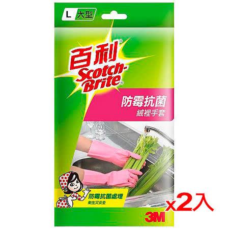 ★2件超值組★3M百利 防霉抗菌絨理手套-大型