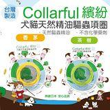 Collarful繽紛》台灣製犬貓天然精油驅蟲項圈56cm*3條