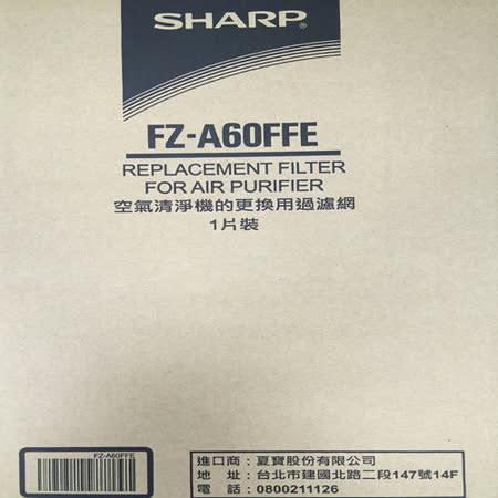 『SHARP 』☆夏普 清淨機專用濾網 (KC-A60T專用) FZ-A60FFE