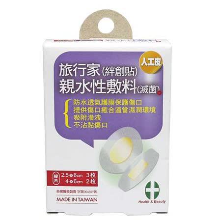 旅行家 親水性敷料(滅菌)-綜合包(小3大2枚)1盒