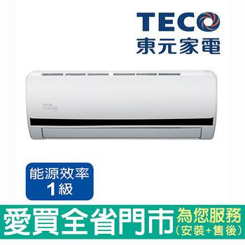 東元變頻冷暖空調6-7坪MA-BV36IH~A含配送到府+標準安裝