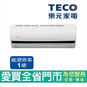 東元變頻冷暖空調7-9坪MA-BV40IH~A含配送到府+標準安裝