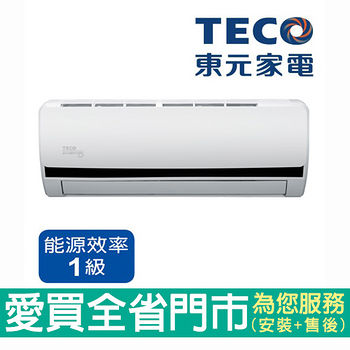 東元變頻冷暖空調8-10坪MA-BV50IH~A含配送到府+標準安裝