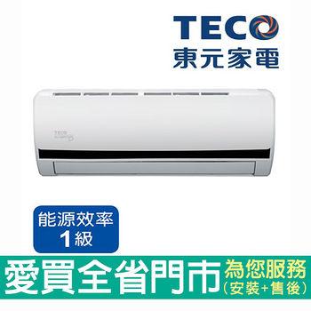 東元變頻空調4-5坪MA-BV22IC~A含配送到府+標準安裝