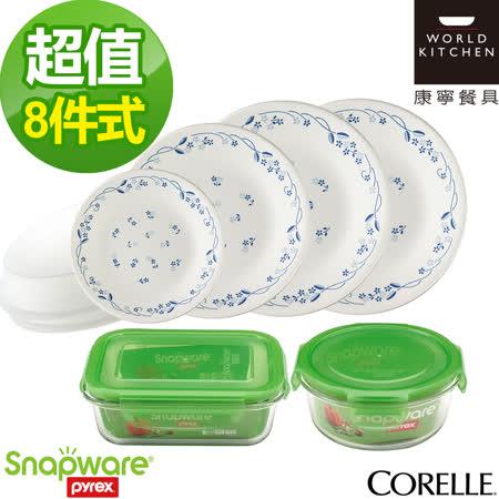 CORELLE美國康寧 古典藍餐盤6件組 (加贈玻璃保鮮盒2入)