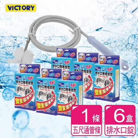 【真心勸敗】gohappy 購物網【VICTORY】5尺排水管清潔組(5盒加贈1盒)評價怎樣來 愛 買 最 划算
