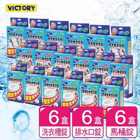 【開箱心得分享】gohappy【VICTORY】雙重清淨三用套裝組(15盒加贈3盒)開箱sogo 太平洋 百貨 公司
