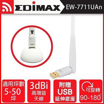EDIMAX 訊舟 EW-7711UAn Wireless 802.11n USB無線網路卡