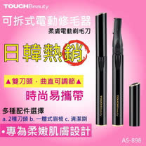 TOUCHBeauty-女用柔膚電動剃毛刀/修眉刀/修容器AS-898