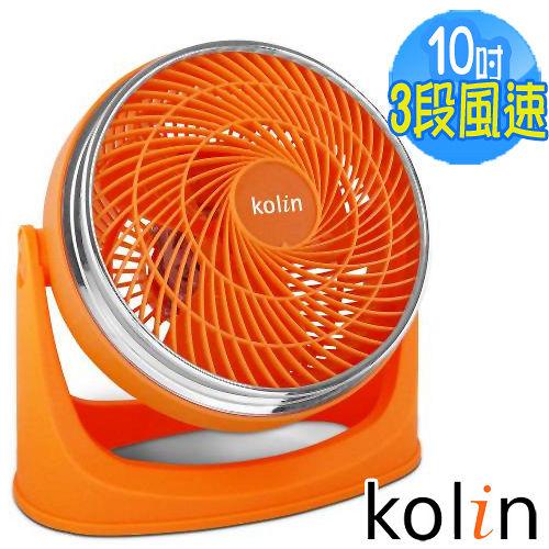 歌林Kolin-10吋空氣循環扇(KFC-MN1010)