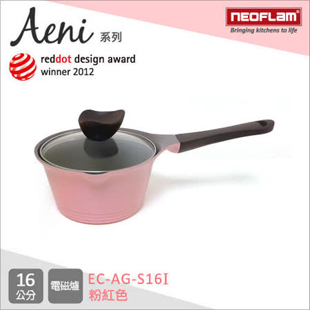 韓國NEOFLAM Aeni系列 16cm陶瓷不沾湯鍋+玻璃鍋蓋(電磁) EC-AG-S16I