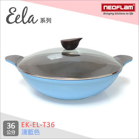 韓國NEOFLAM Eela系列 36cm陶瓷不沾雙耳炒鍋+玻璃鍋蓋 EK-EL-T36