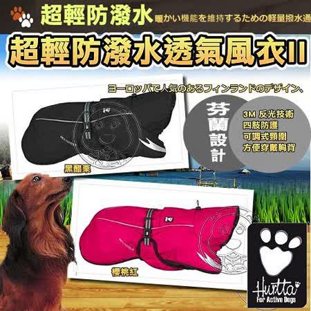 Hurtta保暖機能性外套超輕防潑水透氣《風衣》背長35cm