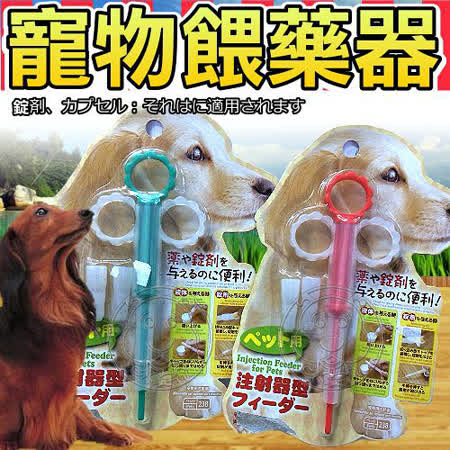 寵物餵藥器顏色隨機出貨
