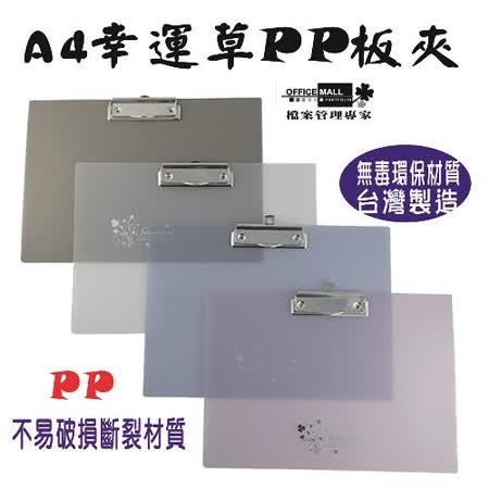 【檔案家】幸運草A4橫板夾 PP果凍透藍灰紫