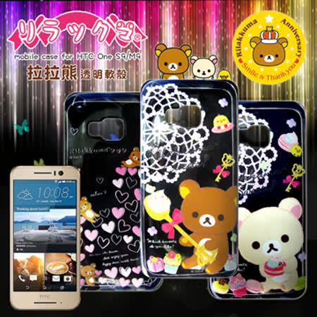 Rilakkuma/拉拉熊/懶懶熊 HTC One S9/M9 透明軟式保護套 手機殼 (甜蜜款)