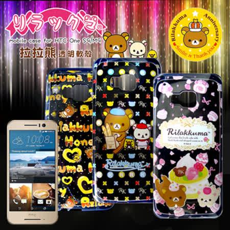 SAN-X授權正版 HTC One S9/M9 Rilakkuma/拉拉熊/懶懶熊 透明軟式保護套 手機殼(友誼款)