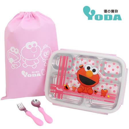 YoDa 芝麻街不鏽鋼防燙扣式多格餐盒-共三色(附便當提袋)