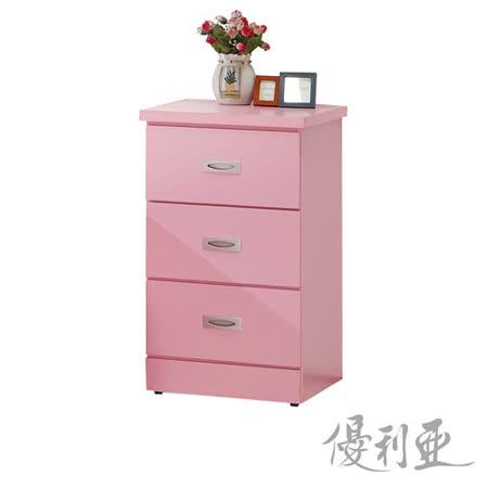 【優利亞-粉紅主義】3抽床頭櫃