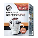 伯朗 咖啡大濾掛咖啡 經選深烘焙 15g*10價格