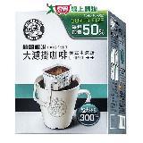 伯朗 咖啡大濾掛咖啡 義式中深焙   15g*10價格