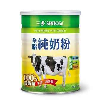 三多 全脂純奶粉1.35kg/罐