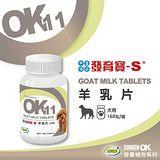 台灣 發育寶 OK11 鈣胃能 羊乳片(犬用) 【160片】