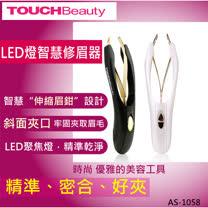TOUCHBeauty LED智慧修眉器 AS-1058