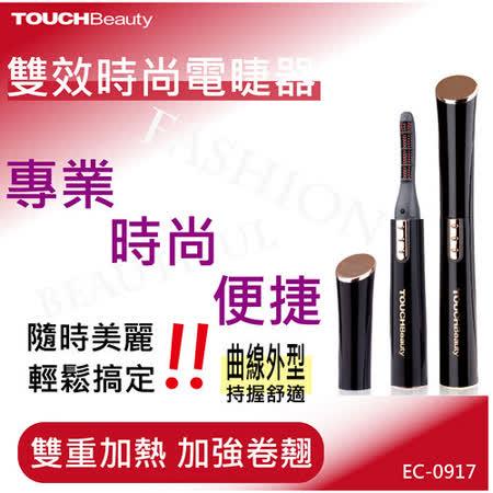 TOUCHBeauty 雙效時尚燙睫毛器 EC-0917