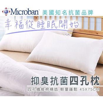 Microban 抑臭抗菌四孔枕頭(45*75cm)