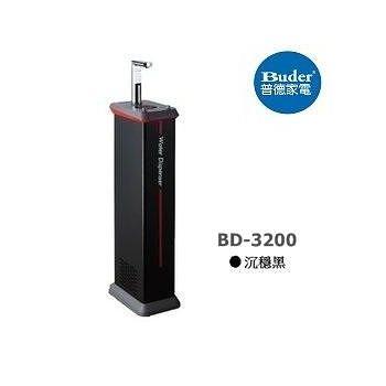普德Buder BD-3200 摩登型冰熱飲水機 沉穩黑 ★ MIT台灣製造 ★ 贈送普德原廠保溫瓶 ★ 免費安裝