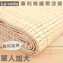 La Veda【專利棉織帶麻將涼蓆】3.5x6.2尺(單人加大)