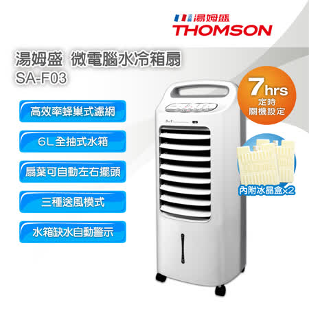 THOMSON湯姆盛 微電腦水冷箱扇 SA-F03