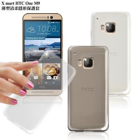 X_mart HTC One M9 薄型清柔隱形保護套