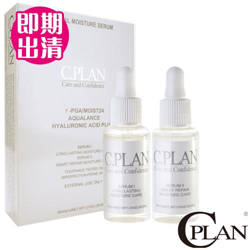 【C.PLAN】雙重精華保濕精華液/30ml*2(即期良品)