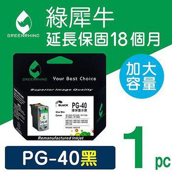 綠犀牛 for CANON 黑色高容量環保墨水匣 PG-40
