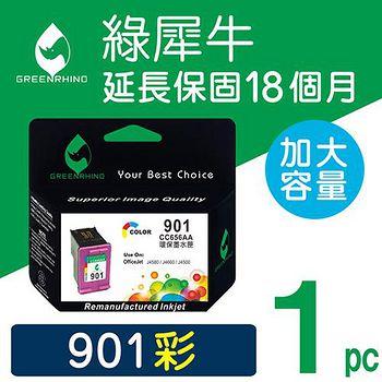 綠犀牛 for HP NO.901 彩色高容量環保墨水匣 CC656AA
