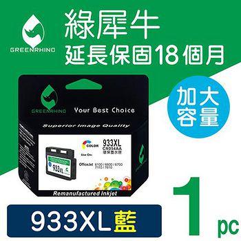 綠犀牛 for HP NO.933XL 藍色高容量環保墨水匣 CN054AA