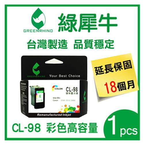 綠犀牛 for CANON 彩色高容量環保墨水匣 CL~98