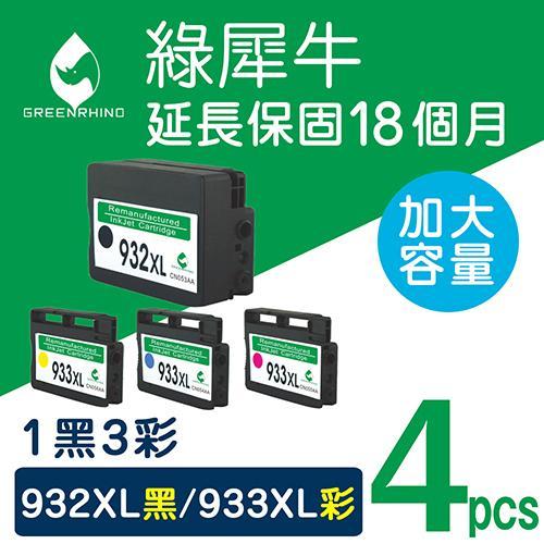 綠犀牛 for HP NO.932XL NO.933XL ~1黑3彩 組~高容量環保墨水匣