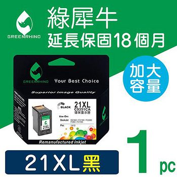 綠犀牛 for HP NO.21XL 黑色高容量環保墨水匣 C9351CA